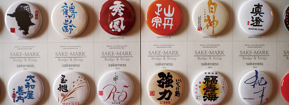 sakeness.jp